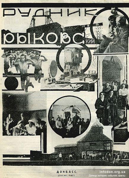 Файл:Rykovskij rudnik 1925 god.jpg