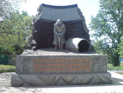 Памяти погибших на шахте № 17