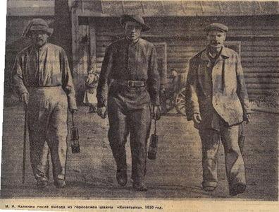 М.И.Калинин после выезда из шахты «Кочегарка», 1920г.