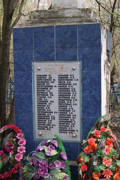 Файл:Памятник погибшим на шахте Северная Кемерово 1947.JPG