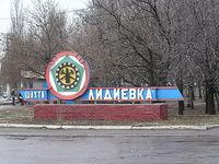 Лидиевка-2.jpg