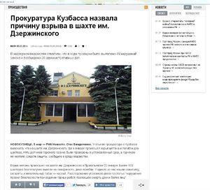 Дзержинского фейл.JPG