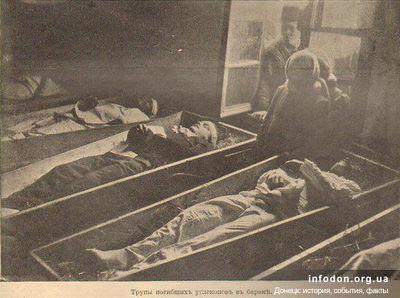 Трупы погибших углекопов в бараке