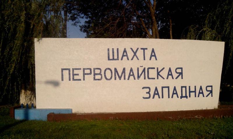 Файл:Шахта имени Менжинского-4.jpg