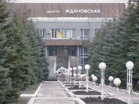 Шахта Ждановская.jpg