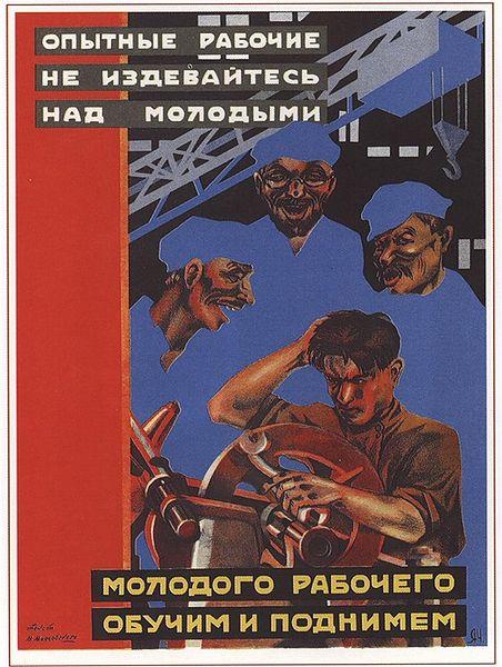 Файл:Опытные рабочие, не издевайтесь над молодыми, 1930.jpg