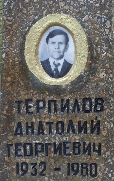 Файл:Терпилов А.Г.jpg