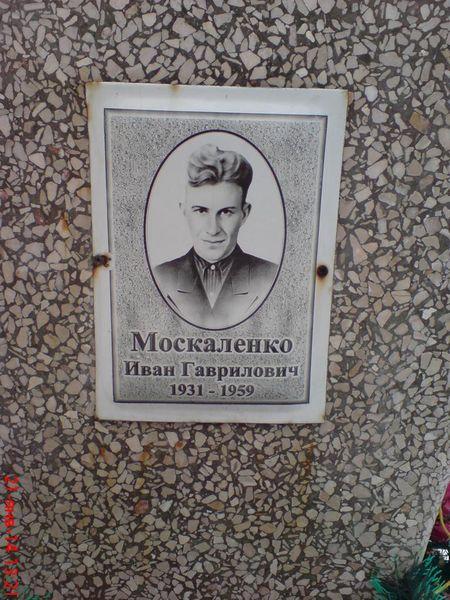 Файл:Москаленко И.Г.JPG