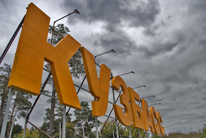 Файл:Кузбасс.jpg