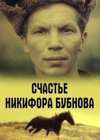 Счастье Никифора Бубнова.jpg