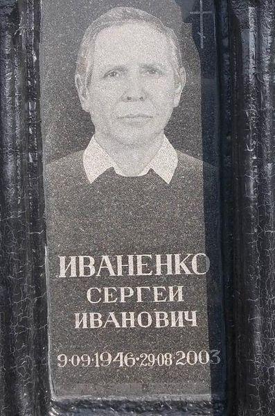 Файл:Иваненко С.И.jpg