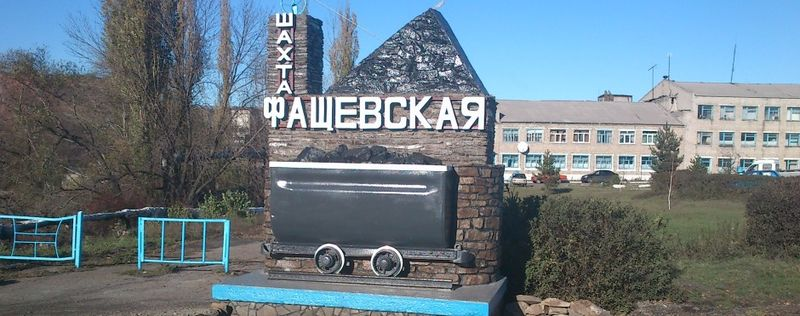 Файл:Шахта Фащевская-1.jpg