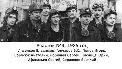 Участок №4, 1985 год
