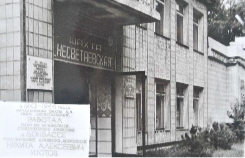 Файл:Шахта Несветаевская 1957.jpg