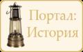 Миниатюра для версии от 18:28, 9 сентября 2011