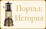 Портал история.png