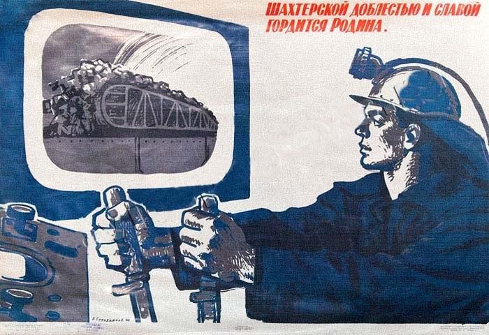 данной советские открытки с днем шахтера сайты, адреса карте